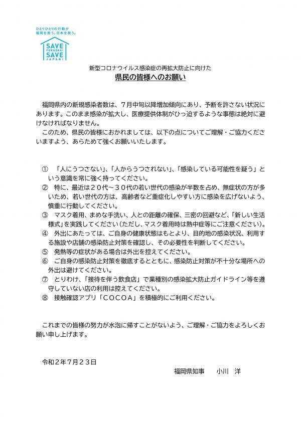 コロナ ウイルス 感染 状況 県 福岡